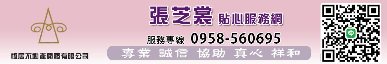 惠雙房屋-張芝裳貼心服務網